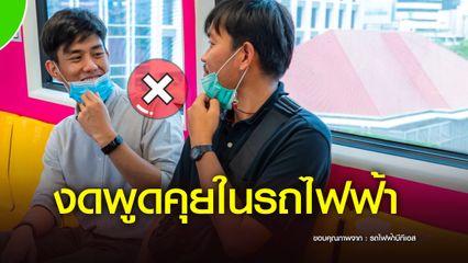 รถไฟฟ้าบีทีเอส ออกกฎ ห้ามผู้โดยสารงดพูดคุยกันในขบวนรถไฟฟ้า