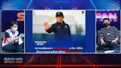 สปอร์ตแฟน Online : ส.บอล ยุติสัญญา นิชิโนะ - อัปเดตผลงานนักกีฬาโอลิมปิกเกมส์