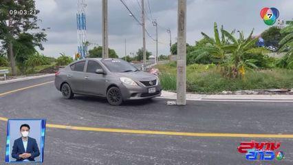 ถึงกับงง ขับรถมาอยู่ดี ๆ มาจ๊ะเอ๋เสาไฟฟ้าตั้งกลางถนน แบบนี้ก็ได้หรือ จ.สมุทรปราการ