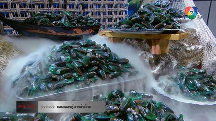 Iron Chef Thailand เชฟกระทะเหล็ก 31 ก.ค.64 หอยแมลงภู่
