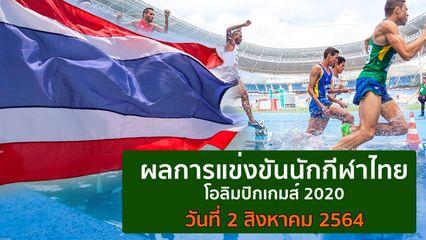 โอลิมปิก 2020 สรุปผลการแข่งขันนักกีฬาไทย สรุปเหรียญ วันที่ 2 ส.ค.64