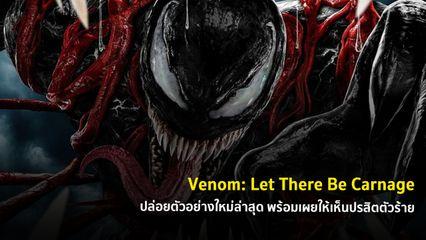 Venom: Let There Be Carnage ปล่อยตัวอย่างใหม่ล่าสุด พร้อมเผยให้เห็นปรสิตตัวร้าย
