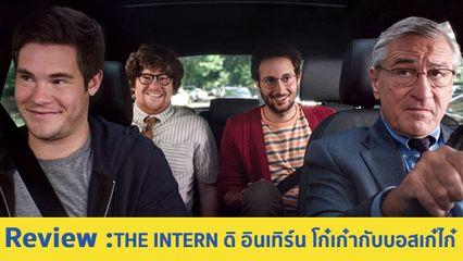 รีวิวหนัง THE INTERN ดิ อินเทิร์น โก๋เก๋ากับบอสเก๋ไก๋ - ชายวัยเกษียณกลายเป็นเด็กฝึกงานในร้านขายเสื้อ
