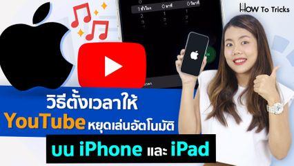 วิธีตั้งเวลาให้ Youtube หยุดเล่นอัตโนมัติบน iPhone และ iPad   How To Tricks EP.44