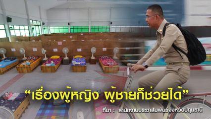 ชื่นชม! ผู้ว่าฯปทุมธานี ควักเงินให้ลูกน้องจัดซื้อผ้าอนามัย แจกผู้ป่วยในรพ.สนาม