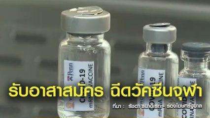 """จุฬาฯ เปิดรับอาสาสมัครสูงวัย ฉีดวัคซีน mRNA """"ChulaCov19"""" เริ่มฉีดปลายเดือน ส.ค.นี้"""