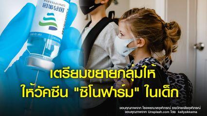 ราชวิทยาลัยจุฬาภรณ์ เปิดเผย เตรียม ยื่น อย.ขยายกลุ่มให้วัคซีนซิโนฟาร์มในเด็ก