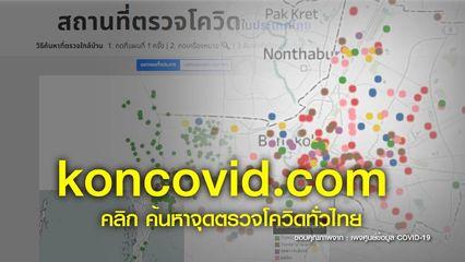 คลิกเลย koncovid.com เพียงใส่รหัสไปรษณีย์พบจุดตรวจโควิด รวมสถานที่ตรวจทั่วไทย