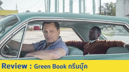รีวิวหนัง Green book กรีนบุ๊ค - หนังฟิลกู๊ดที่บอกเล่าถึงมิตรภาพระหว่างเพื่อนมนุษย์ที่โคตรประทับใจ