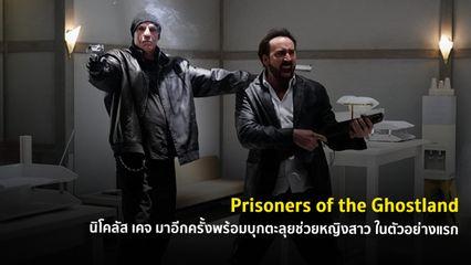 นิโคลัส เคจ กลับมาอีกครั้งพร้อมบุกตะลุยช่วยหญิงสาว ในตัวอย่างแรกของ Prisoners of the Ghostland