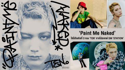 TEN (เตนล์) นำเสนอเสน่ห์แห่งความอิสระ ผ่านผลงานโซโล่สุดสร้างสรรค์ 'Paint Me Naked'