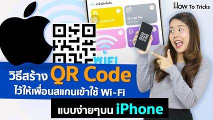 วิธีสร้าง QR Code ไว้ให้เพื่อนสแกนเข้าใช้ Wi-Fi แบบง่ายๆบน iPhone    How To Tricks EP.47