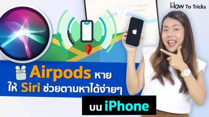 Airpods หาย ให้ Siri ช่วยตามหาได้ง่ายๆบน iPhone   How To Tricks EP.49