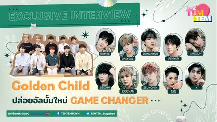 สัมภาษณ์พิเศษ 'Golden Child' ถึงอัลบั้มใหม่ 'GAME CHANGER' และสิ่งที่อยากให้แฟนๆ ได้เห็นในอัลบั้มนี้