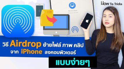 วิธี Airdrop ย้ายไฟล์ ภาพ คลิป จาก iPhone ลงคอมพิวเตอร์ แบบง่ายๆ | How To Tricks EP.50