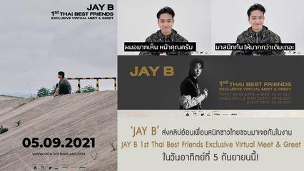 'JAY B' ปล่อยอัลบั้มใหม่ 'SOMO:FUME' พร้อมส่งคลิปอ้อนแฟนชาวไทยชวนมาเจอกันในงานแฟนมีตติ้ง!