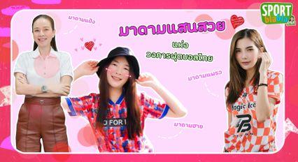 มาดามสาวแสนสวยแห่งวงการฟุตบอลไทย | Sport Bla Bla by Fern EP.53