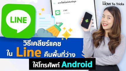 วิธีเคลียร์แคชใน Line คืนพื้นที่ว่างให้โทรศัพท์ Android | How To Tricks EP.51