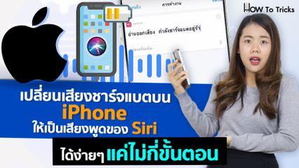 เปลี่ยนเสียงชาร์จแบตบน iPhone ให้เป็นเสียงพูดของ Siri ได้ง่ายๆแค่ไม่กี่ขั้นตอน | How To Tricks EP.52