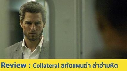 รีวิวหนัง Collateral สกัดแผนฆ่า ล่าอำมหิต - เมื่อคนขับแท็กซี่ผู้แสนดีต้องมาเจอกับนักฆ่าสุดโหด
