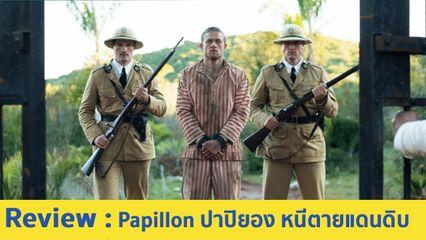 รีวิวหนัง Papillon ปาปิยอง หนีตายแดนดิบ (2017) มันคือคุกหฤโหดที่ใครก็หนีออกมาไม่ได้ ยกเว้นเขา!!