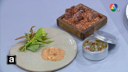 Iron Chef Thailand เชฟกระทะเหล็ก 4 ก.ย.64 กุ้งมังกร