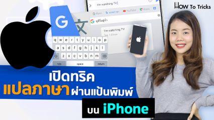 เปิดทริค แปลภาษาผ่านแป้นพิมพ์บน iPhone | How To Tricks EP.53