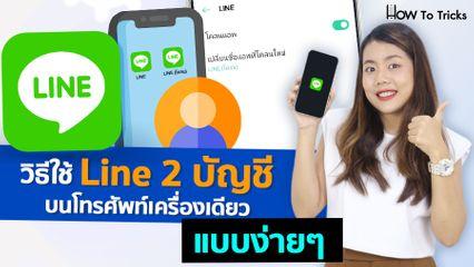 วิธีใช้ Line 2 บัญชี บนโทรศัพท์เครื่องเดียวแบบง่ายๆ | How To Tricks EP.54