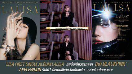 'ลิซ่า BLACKPINK' ปักหมุดหัวใจแฟน ๆ ด้วยแนว Dark Aura พร้อมอีเวนท์พิเศษให้กับแฟน ๆ ชาวไทยโดยเฉพาะ