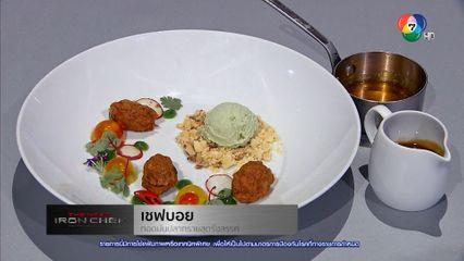 Best of The Next Iron Chef Thailand ย้อนหลัง 12 ก.ย.64