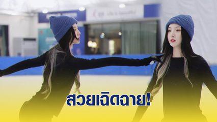 คลังภาพซุปตาร์ : เนเน่ โชว์ทักษะเล่น Ice Skate สวยเฉิดฉายในลุคผมไฮไลท์ใหม่!