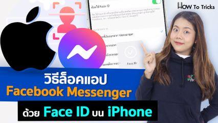 วิธีล็อคแอป Facebook Messenger ด้วย Face ID บน iPhone  | How To Tricks EP.55