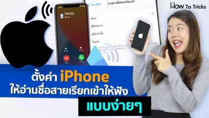 ตั้งค่า iPhone ให้อ่านชื่อสายเรียกเข้าให้ฟัง แบบง่ายๆ | How To Tricks EP.56