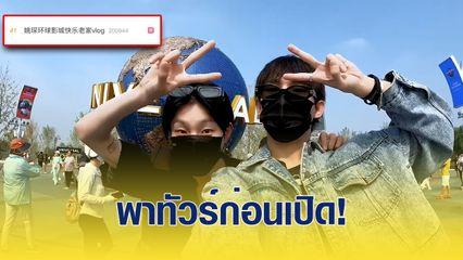 เหยาเชิน-ออสการ์หวัง พาทัวร์ก่อนเปิด Universal Beijing Resort ติดท็อปใน Weibo