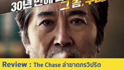 รีวิวหนัง The Chase ล่าฆาตกรวิปริต - เมื่อ 2 ลุงกลายมาเป็นนักสืบจำเป็น ออกตามล่าตัวฆาตกรสุดโหด