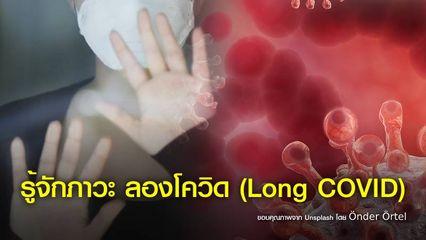 รู้จักภาวะ ลองโควิด (Long COVID) หายป่วยแต่ไม่จบ เช็กอาการหลงเหลือหลังติดเชื้อโควิด-19