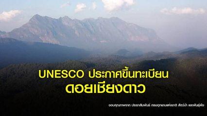 UNESCO ประกาศขึ้นทะเบียน ดอยเชียงดาว เป็นพื้นที่สงวนชีวมณฑลแห่งใหม่