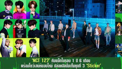 NCT 127 ปล่อยอัลบั้มเต็มชุดที่ 3 'Sticker' ออกมาติดหูแฟนเพลงทั่วโลก ยอดสั่งจองล่วงหน้าทะลุ 2.12 ล้าน