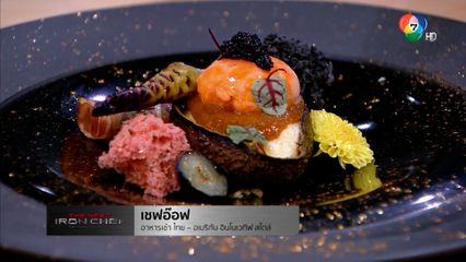 Best of The Next Iron Chef Thailand ย้อนหลัง 19 ก.ย.64