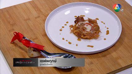 Best of The Next Iron Chef Thailand ศึกค้นหาเชฟกระทะเหล็ก 19 ก.ย.64