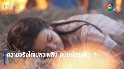 ความจริงใต้เปลวเพลิง คนฆ่าโกสุมคือ ? | ไฮไลต์ละคร แม่เบี้ย EP.16 | Ch7HD
