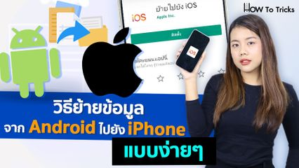 วิธีย้ายข้อมูลจาก Android ไปยัง iPhone แบบง่ายๆ | How To Tricks EP.57
