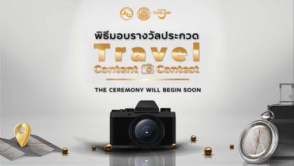 ททท. ร่วม ม. ศิลปากร จัดพิธีมอบรางวัลการประกวดเนื้อหาเพื่อส่งเสริมการท่องเที่ยวไทย