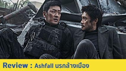 รีวิวหนัง ASHFALL นรกล้างเมือง - หนังหายนะเกาหลี ที่ทำคนดูต้องลุ้นจนตัวโก่ง