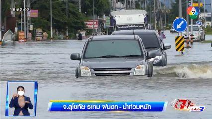 น้ำท่วมหลายจุด อิทธิพลพายุเตี้ยนหมู่ หลายพื้นที่มีฝนตกหนัก