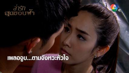 เผลอจูบ...ตามจังหวะหัวใจ | ไฮไลต์ละคร ล่ารักสุดขอบฟ้า EP.5 | Ch7HD