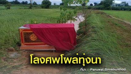 สะพรึง! โลงศพโผล่กลางทุ่ง หลังฝนตกหนักน้ำท่วมวัด พายุซัดโลงจากศาลา