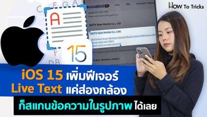 iOS 15 เพิ่มฟีเจอร์ Live Text แค่ส่องกล้อง ก็สแกนข้อความในรูปภาพได้เลย | How To Tricks EP.59