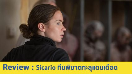 รีวิวหนัง Sicario ทีมพิฆาตทะลุแดนเดือด - หนังอาชญากรรมสุดเถื่อน ของคนจริงถ้าไม่แน่จริงอยู่ไม่ได้