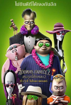 ตัวอย่างหนัง The Addams Family 2 ตระกูลนี้ผียังหลบ 2